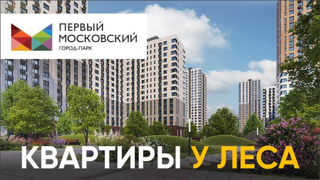Город-парк «Первый Московский» Своя квартира от 30 000 руб./мес.